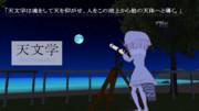 けもフレで紹介するCivⅥテクノロジー【天文学】