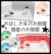【配布 Ver.1.2】おほしさまのお部屋 / 惑星のお部屋