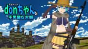 スナイパーdonちゃんと不思議な古城【第七回ガンアクションinMMD】