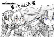 「第六駆逐隊の日」