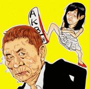 ビートたけし VS AKB48
