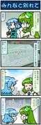 がんばれ小傘さん 2396