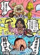 ゆうきvs豊田真由子vs溺れ死ぬボーちゃん