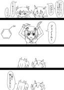 ミルちゃんががんばる漫画2