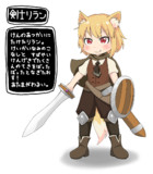 剣士リラン.jobrira