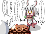 料理するトキさん