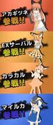 【MMD】MMDけもフレ・フレンズ参戦シリーズ(その5)