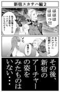 新宿スカサハ編2