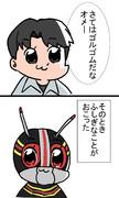 """ゆ""""る""""さ""""ん""""!!"""