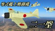 零式艦上戦闘機二一型【MMDモデル配布】