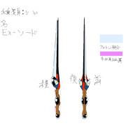 Ex-sword