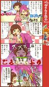 ミリオン四コマ『キラキラ光る』