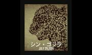 【銃弾アート】Part.137 シン・ゴジラ【Godzilla Resurgence】