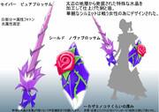 水晶花武器セット
