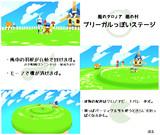【風のクロノアMMD】ブリーガルっぽいステージ【ステージ配布】