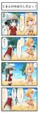 けもフレ四コマ 7