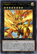 [遊戯王オリカ]光龍騎神サジット・アポロドラゴン
