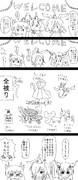 ミルちゃんががんばる漫画8