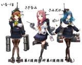 第4護衛隊汎用DDの三姉妹集合!