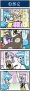 がんばれ小傘さん 2405