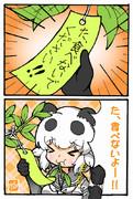 【けものフレンズ】ジャイアントパンダちゃんの七夕祭り