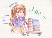 鷺沢ふみカー