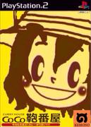 Curry House CoCo鞄番屋(ゲーム)