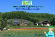 JR8DAGのAM & QRP ホームページの壁紙(ファーム富田,上富良野町)