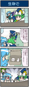 がんばれ小傘さん 2407