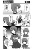 【激突!女子高生お色気戦車軍団】にガルパン漫画を寄稿しました。