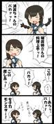 磯波・浦波「姉妹喧嘩」