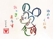 ひらがなでミッキーマウスを描いてみた