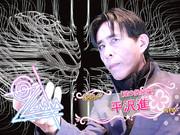 SSR [第9曼荼羅] 平沢進