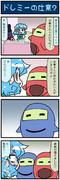 がんばれ小傘さん 2408