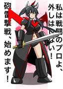 139 矢矧・グレートマジンガー