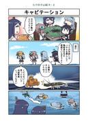 たけの子山城14-2