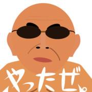 【BFエンブレム】岡山の変態糞親父やったぜ。