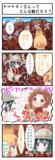 けもフレ四コマ 9