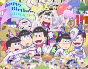 六つ子の誕生祭(2017Ver.)