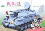 ガルパン戦車じゃない道~対空編~