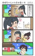 赤城ちゃんのつまみ食い 4