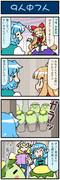 がんばれ小傘さん 2411
