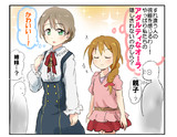 桜守さんと馬場さん