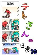 テトさんの日常10(久々の!)
