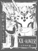 XXHUNTER~ときあめ編~ 今冬上映開始・・・。