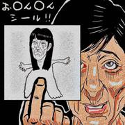 松井一代氏、恥ずかしいシールと手紙を公開