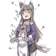 愛に餓えた狼と愛に餓えた狼。