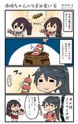 赤城ちゃんのつまみ食い 6