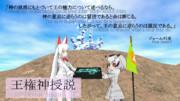 けもフレで紹介するCivⅥ社会制度【王権神授説】