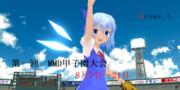 【MMDイベント告知】第一回 MMD夏の甲子園大会